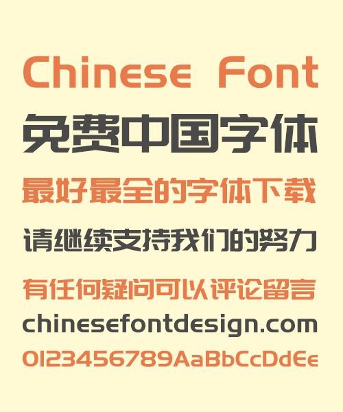 chinesefontdesign.com 2016 12 30 17 32 57 Justice Title Bold Figure Chinese Font Simplified Chinese Fonts Simplified Chinese Font Bold Figure Chinese Font