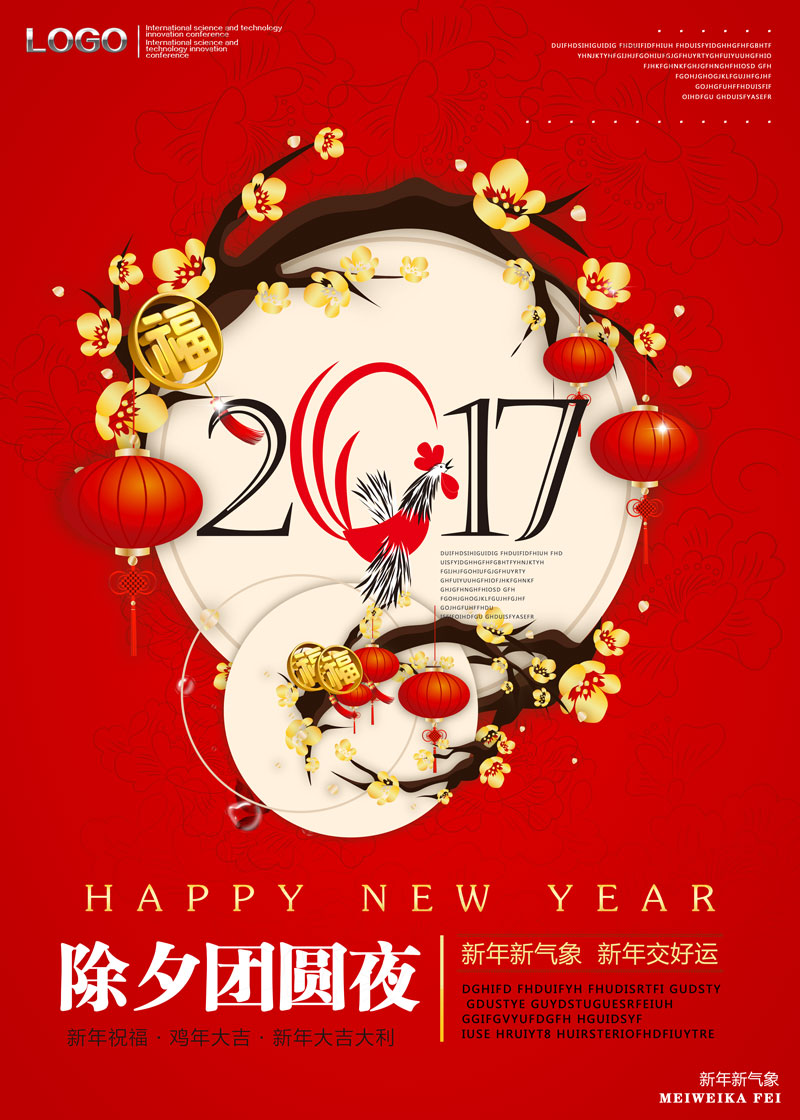 2017 Happy New Year posters PSD free download
