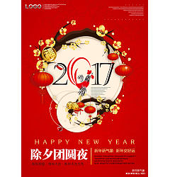 Permalink to 2017 Happy New Year posters PSD free download