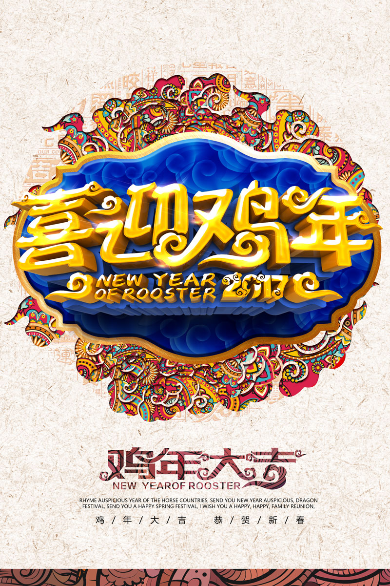 Welcome the Chinese New Year of Rooster PSD poster design