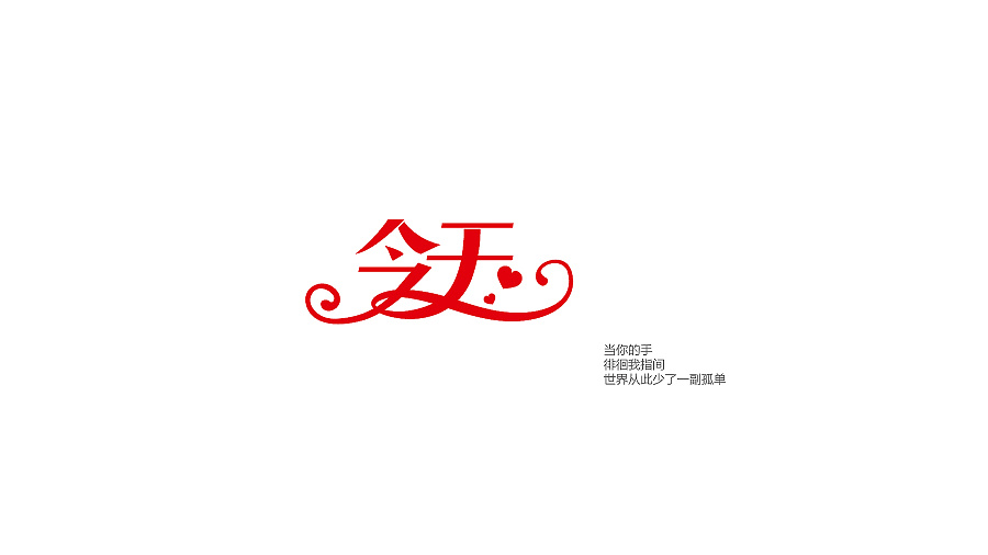 The love of the Chinese font design