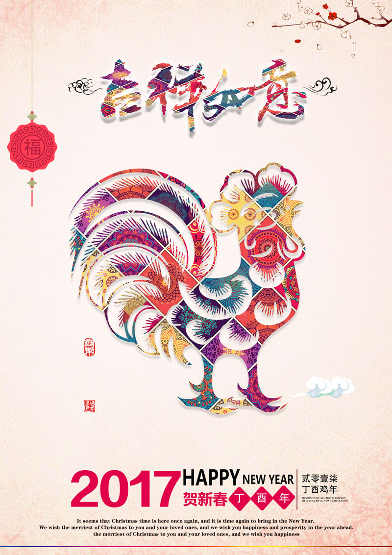 chinesefontdesign.com 2017 01 01 19 46 22 2017 Happy Chinese New Year PSD