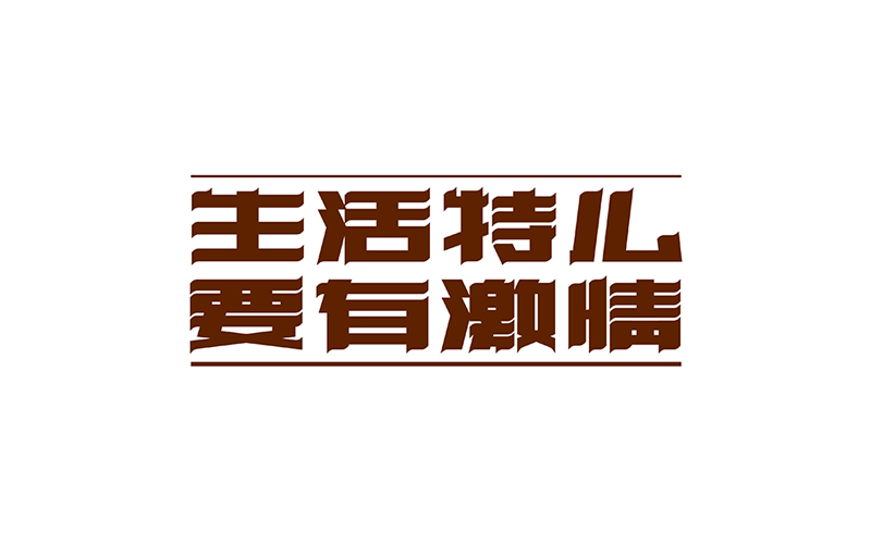 100P Wonderful idea of the Chinese font logo design #.95