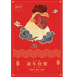 Permalink to 2017 Happy Chinese New Year Big cock Illustrations vectors AI Free