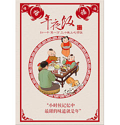 Permalink to 2017 Family reunion dinner Happy Chinese New Year posters PSD for free download