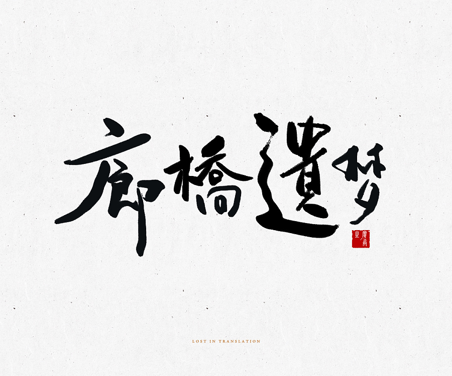 10P Chinese traditional calligraphy art appreciation