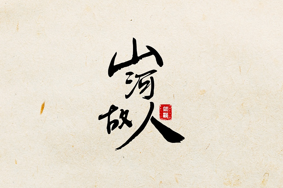 chinesefontdesign.com 2017 01 03 09 27 05 9P Chinese calligraphy style display on film theme