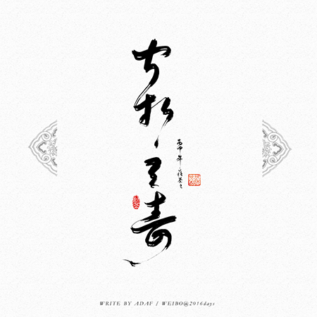chinesefontdesign.com 2017 01 03 09 31 34 12P Follow ones inclinations of Chinese calligraphy font style