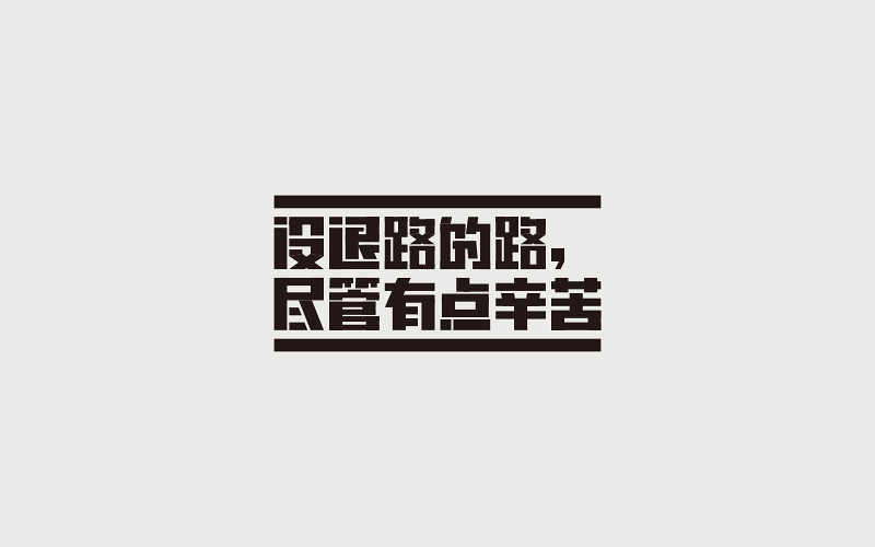 120+ Wonderful idea of the Chinese font logo design #.96