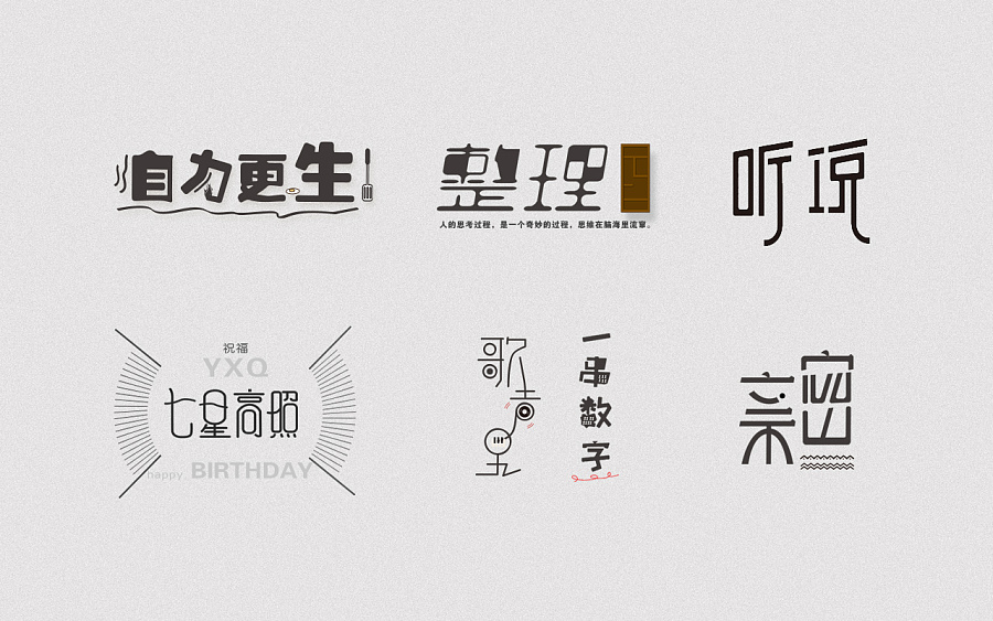 chinesefontdesign.com 2017 01 03 09 44 07 120+ Wonderful idea of the Chinese font logo design #.96