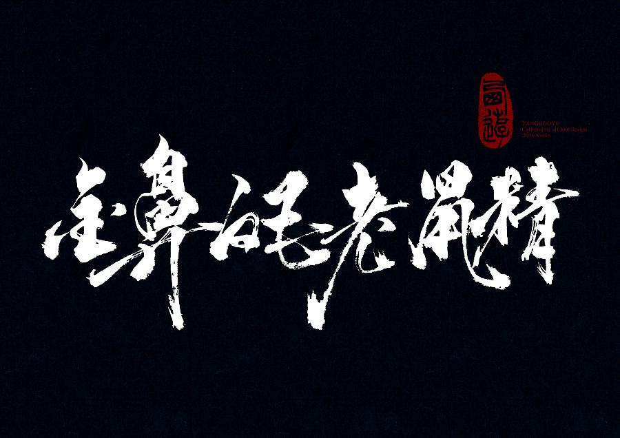 120+ Wonderful idea of the Chinese font logo design #.96