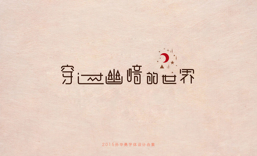 100P+ Wonderful idea of the Chinese font logo design #.97