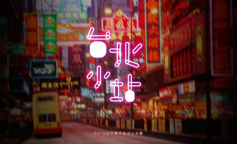 100P+ Wonderful idea of the Chinese font logo design #.97