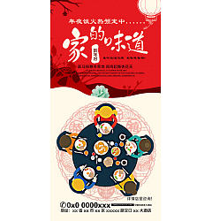 Permalink to Chinese restaurant restaurant poster design PSD to download