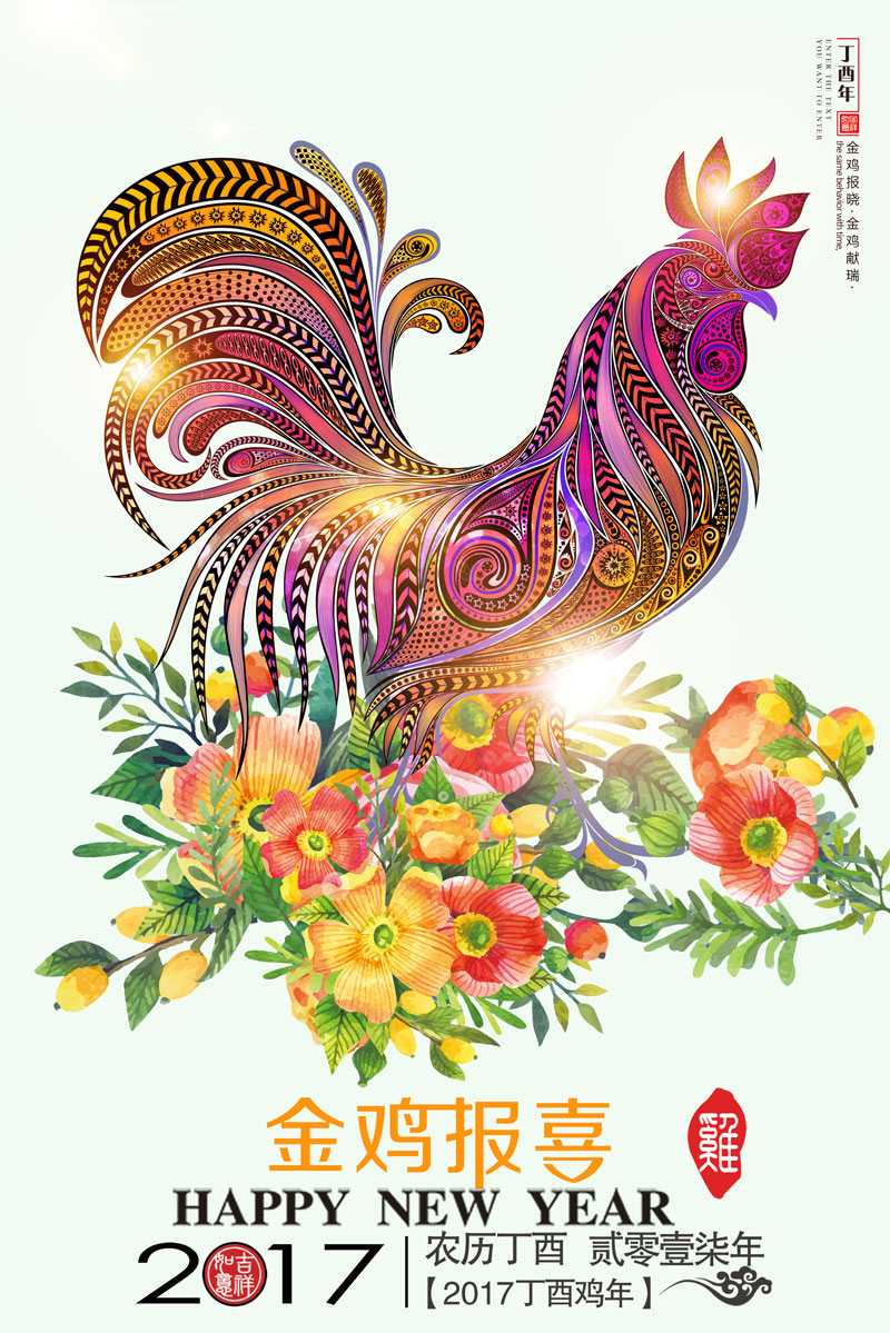 chinesefontdesign.com 2017 01 04 20 36 09 The 2017 New Year posters, big rooster PSD to download