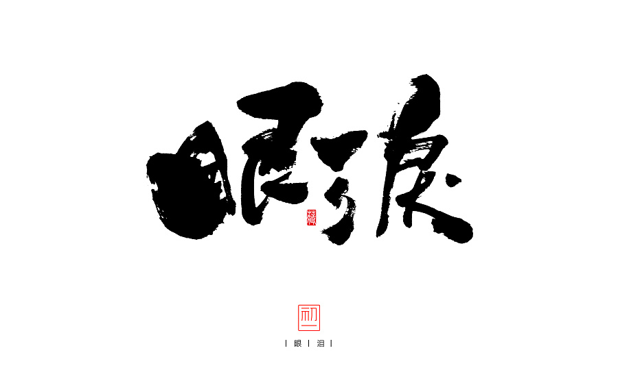 22P The beautiful Chinese calligraphy font display