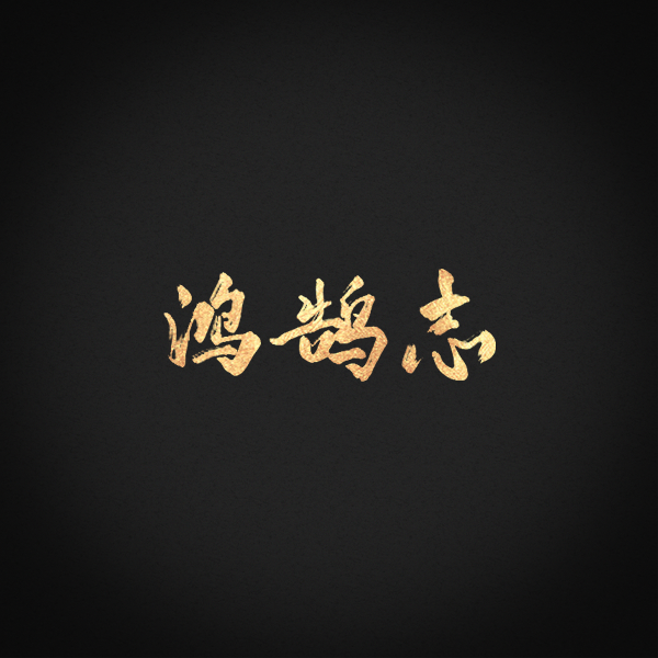 175+ Wonderful idea of the Chinese font logo design #.98