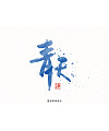 175+ Wonderful idea of the Chinese font logo design #.98