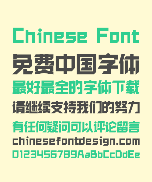 chinesefontdesign.com 2017 01 05 17 48 15 Sharp Prehistoric Power Bold Figure Chinese Font Simplified Chinese Fonts Simplified Chinese Font Bold Figure Chinese Font