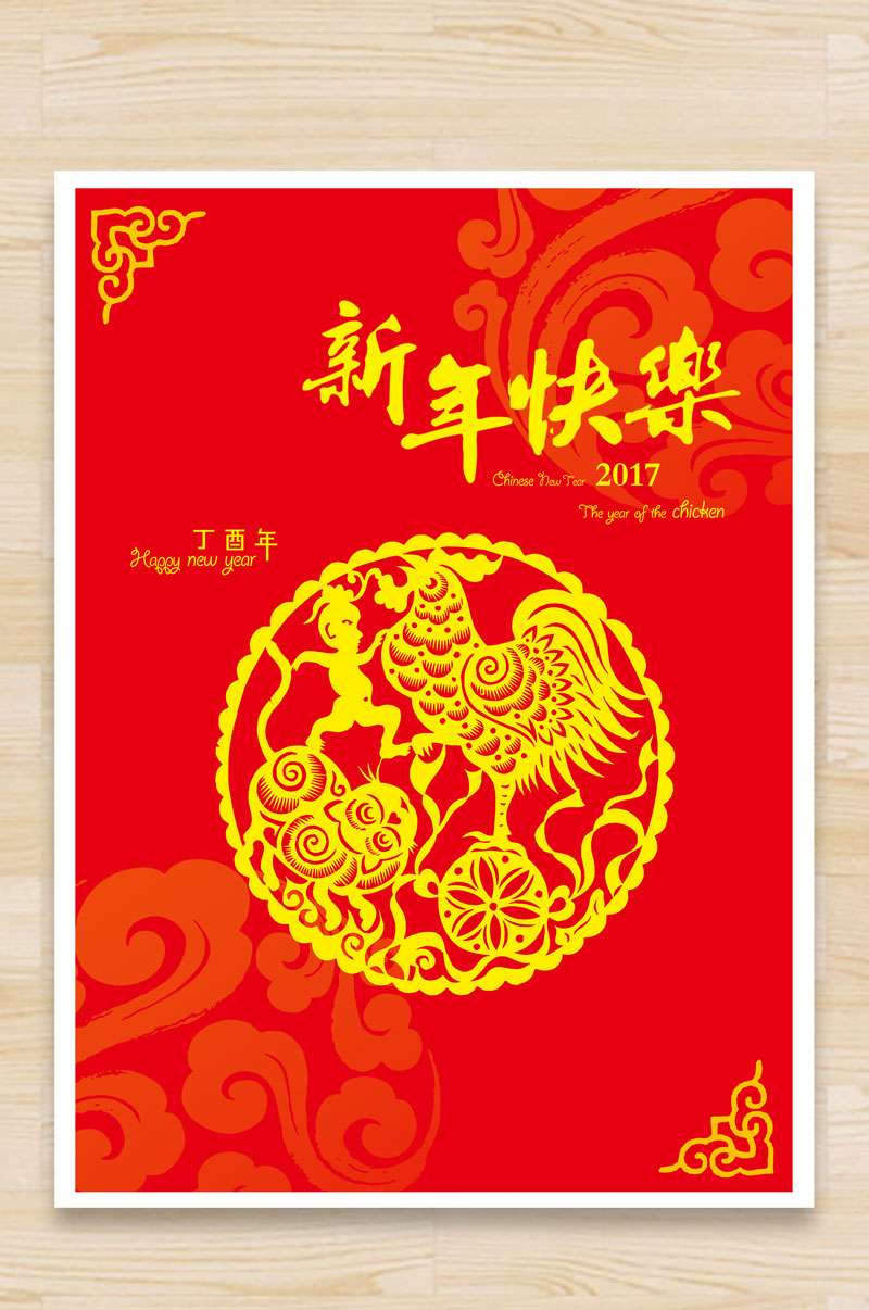 chinesefontdesign.com 2017 01 05 19 08 03 Happy New Year posters   2017 the Chinese paper cut art