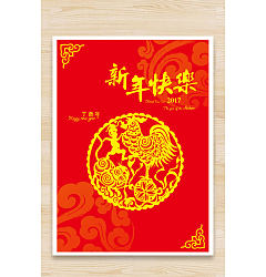 Permalink to Happy New Year posters – 2017 the Chinese paper-cut art
