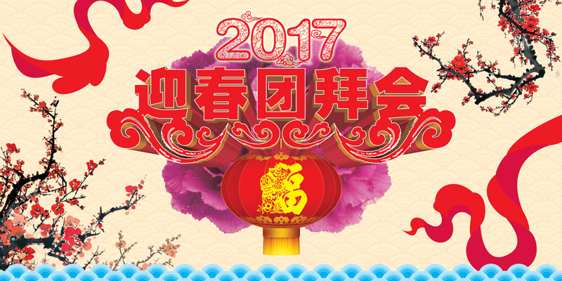 2017 The Chinese New Year posters - PSD Free Download
