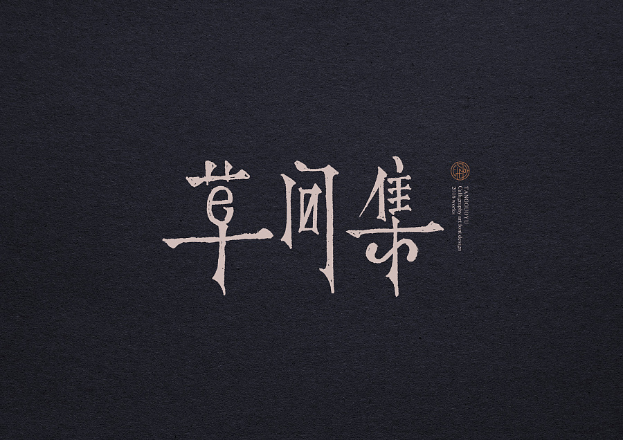 chinesefontdesign.com 2017 01 07 20 08 44 17P Super cool hand drawn typography   Chinese font style