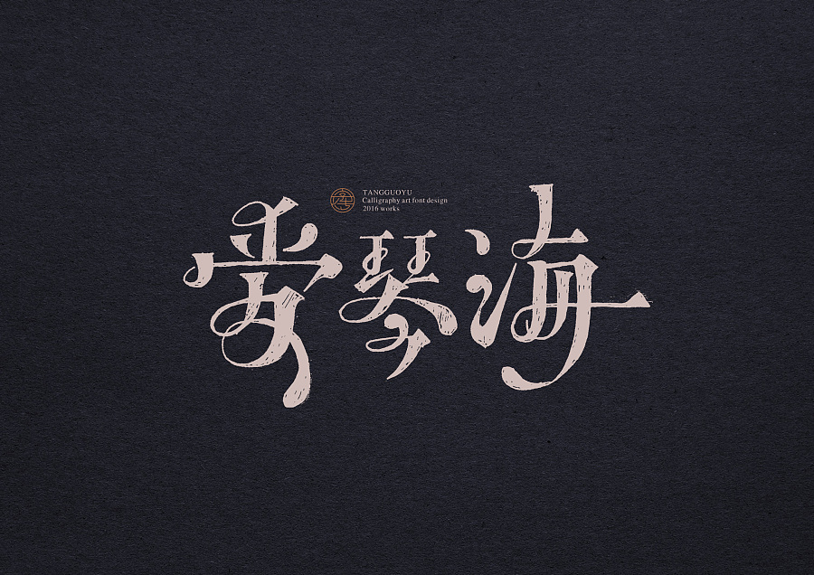 chinesefontdesign.com 2017 01 07 20 08 57 17P Super cool hand drawn typography   Chinese font style