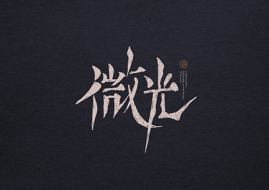 chinesefontdesign.com 2017 01 07 20 08 59 17P Super cool hand drawn typography   Chinese font style