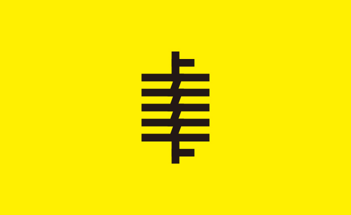 chinesefontdesign.com 2017 01 07 20 10 33 Interesting graphics Chinese font style design