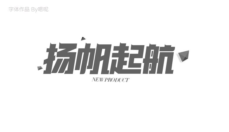 160+ Wonderful idea of the Chinese font logo design #.99