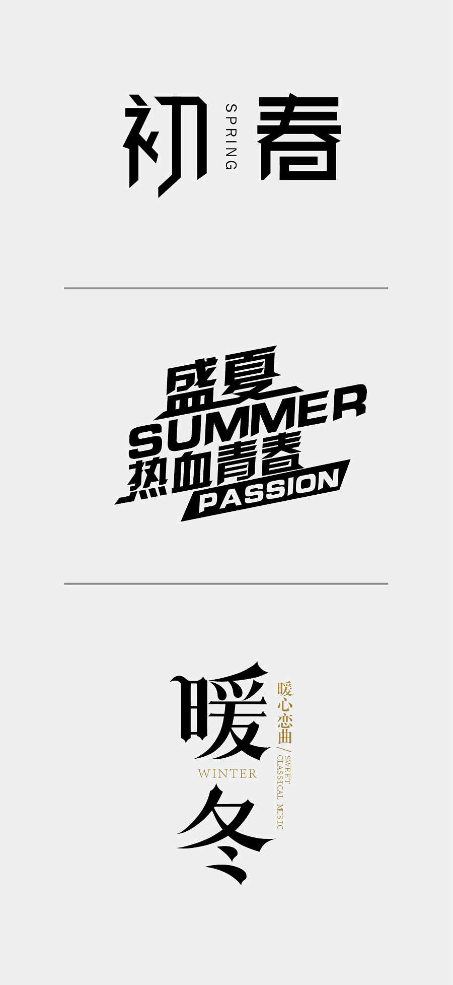 160+ Wonderful idea of the Chinese font logo design #.99