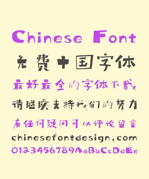 The International Style Passion For Craftsmanship Bold Figure Chinese Font-Simplified Chinese Fonts