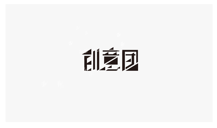 chinesefontdesign.com 2017 01 09 22 20 11 17P Unexpected Chinese font design scheme