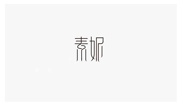 chinesefontdesign.com 2017 01 09 22 20 12 1 17P Unexpected Chinese font design scheme