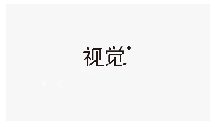chinesefontdesign.com 2017 01 09 22 20 12 17P Unexpected Chinese font design scheme
