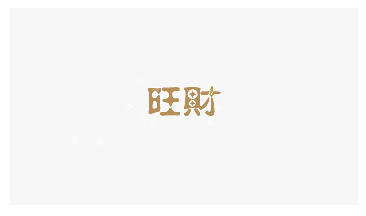 chinesefontdesign.com 2017 01 09 22 20 13 1 17P Unexpected Chinese font design scheme