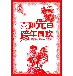 Permalink to Happy New Year! Chinese paper-cut graphic poster design PSD to download