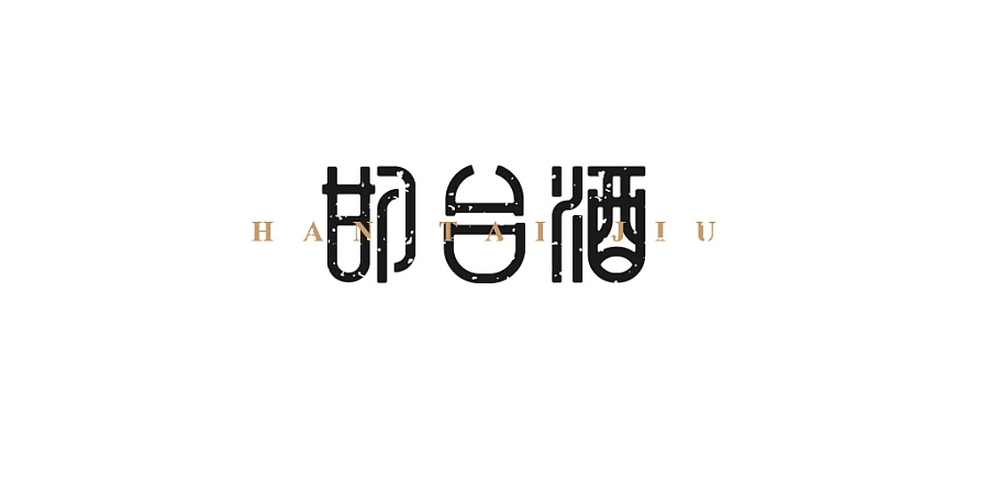 One of the most unexpected Chinese font design scheme