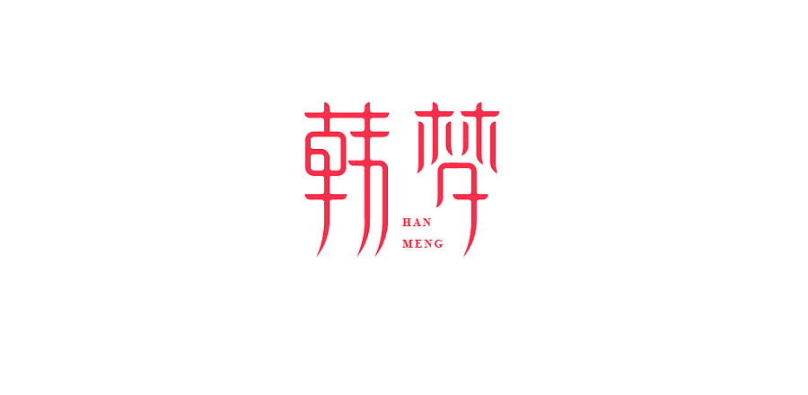 chinesefontdesign.com 2017 01 11 21 27 33 One of the most unexpected Chinese font design scheme