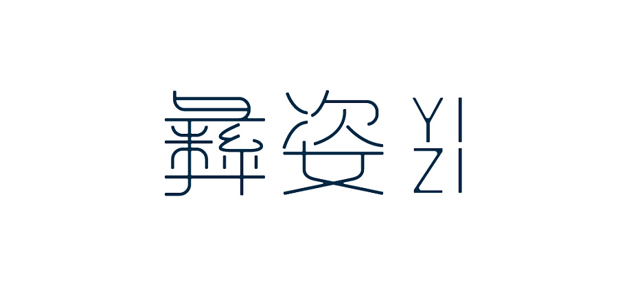 chinesefontdesign.com 2017 01 11 21 27 38 One of the most unexpected Chinese font design scheme