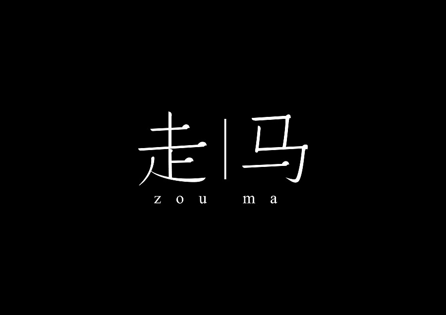 chinesefontdesign.com 2017 01 11 21 31 26 Black and white series Chinese font style design