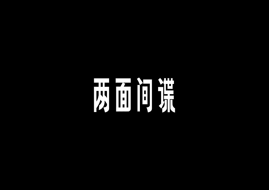 chinesefontdesign.com 2017 01 11 21 31 31 1 Black and white series Chinese font style design