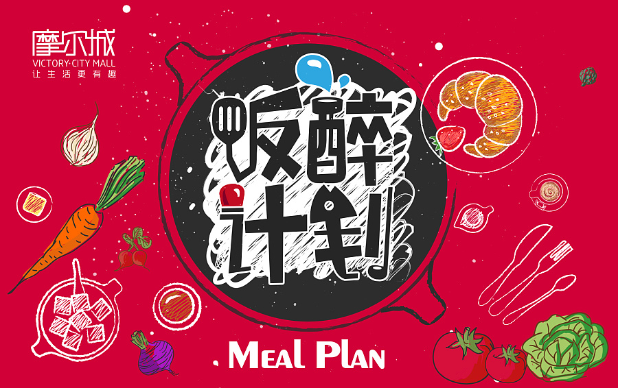 chinesefontdesign.com 2017 01 11 21 33 47 Adorkable style of Chinese font design scheme