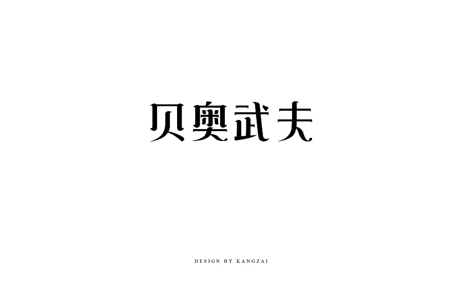 chinesefontdesign.com 2017 01 11 21 34 34 18P The art of Chinese typeface design