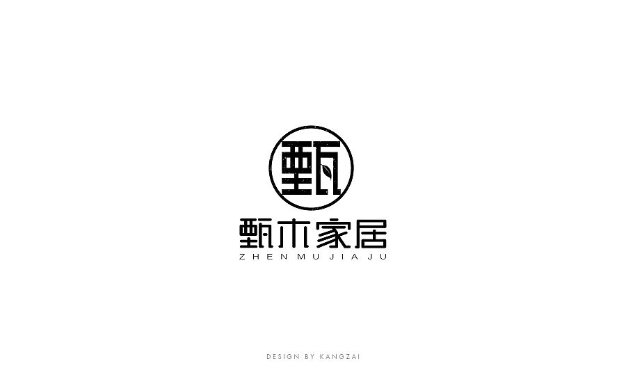 chinesefontdesign.com 2017 01 11 21 34 41 18P The art of Chinese typeface design