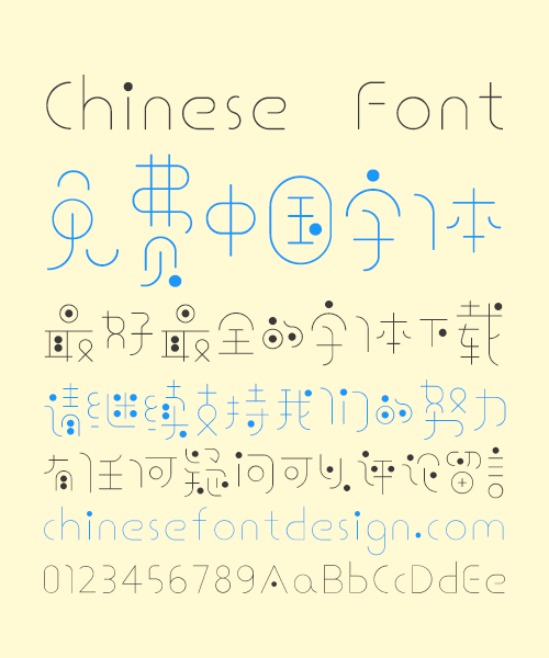 chinesefontdesign.com 2017 01 14 14 54 42 Sharp Workshop Cappuccino Cosmetic Contact Lenses Chinese Font Simplified Chinese Fonts Simplified Chinese Font Art Chinese Font