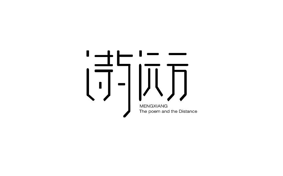 90+ Wonderful idea of the Chinese font logo design #.100
