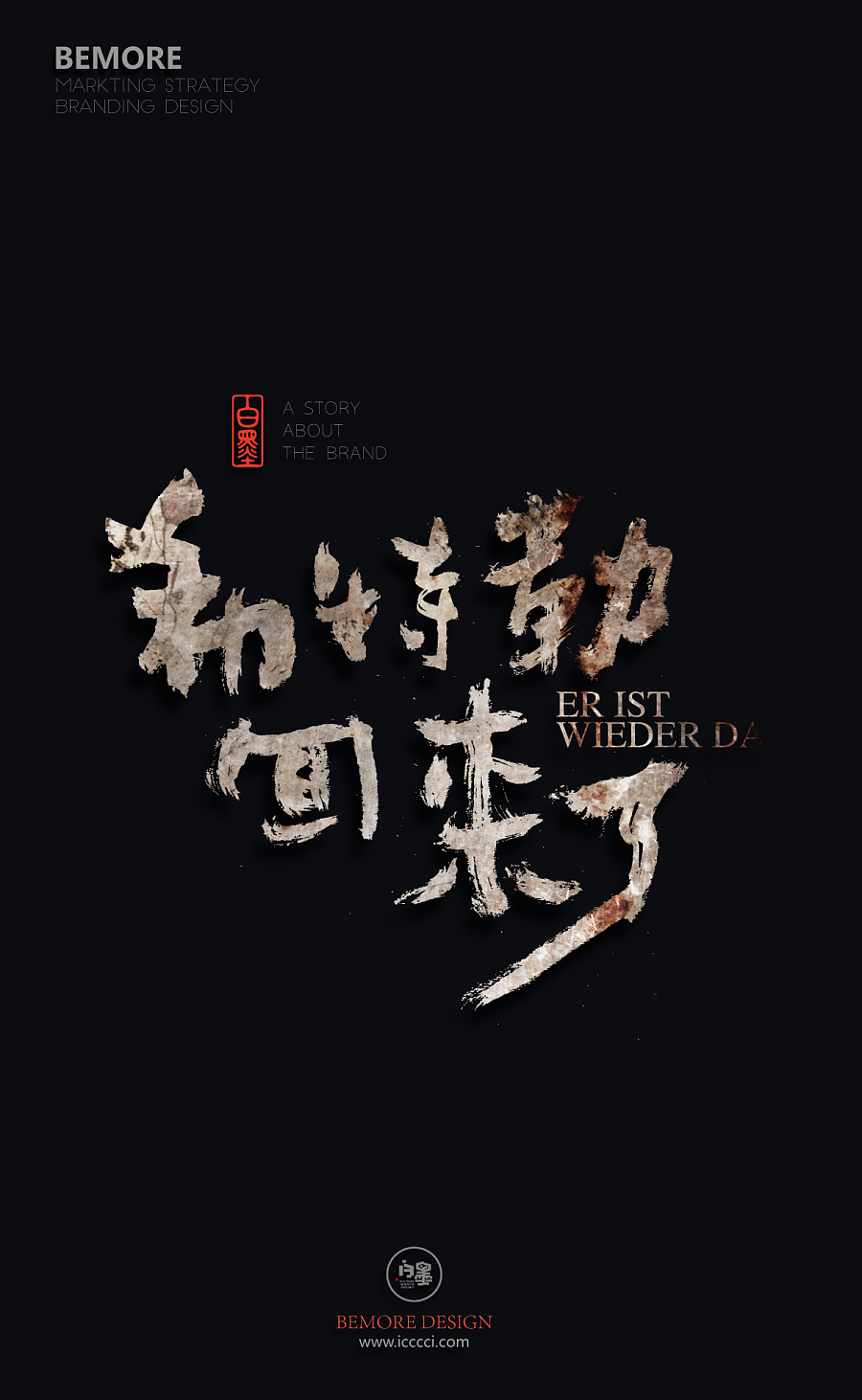 P chinese calligraphy font style poster design free