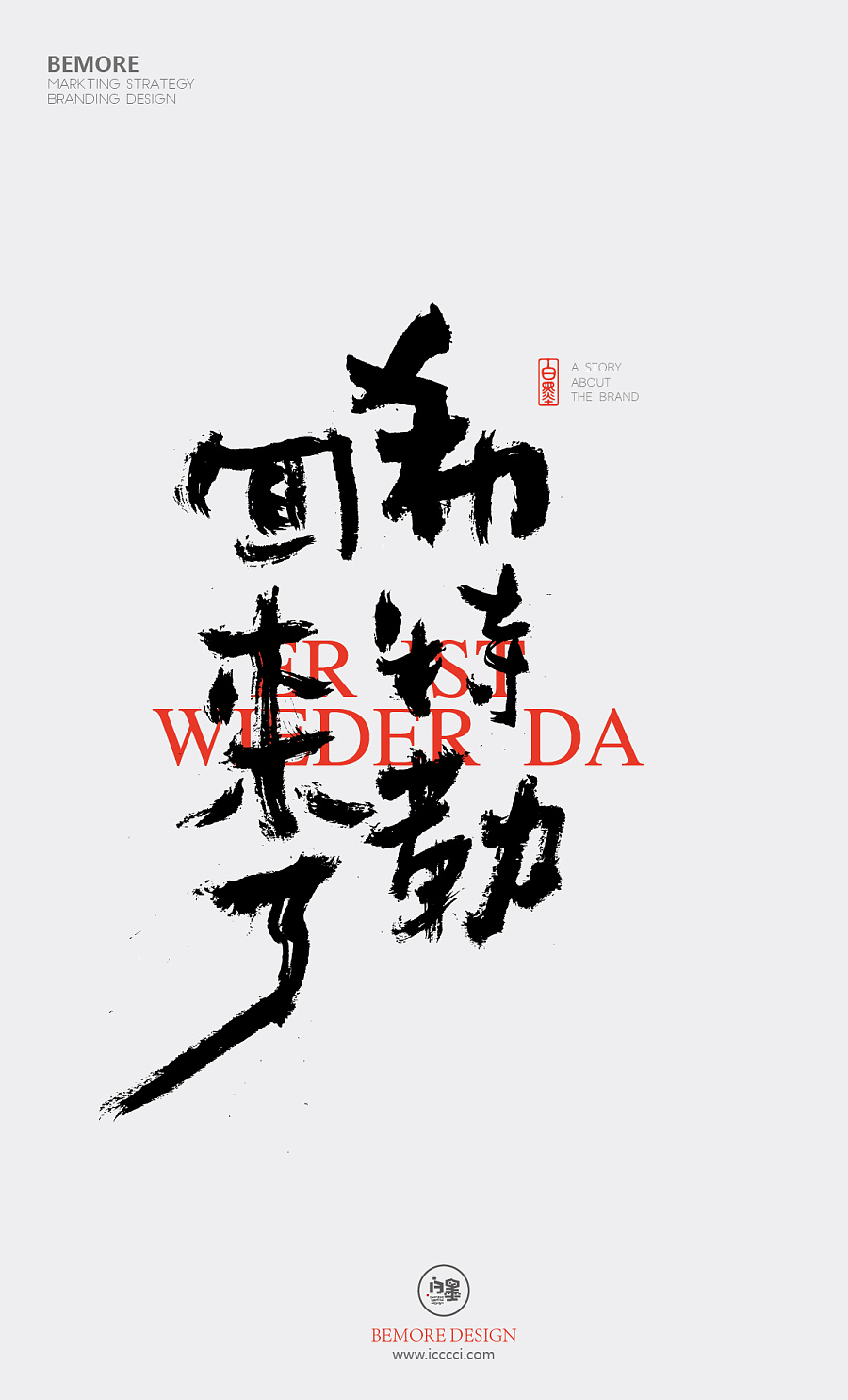 25P Chinese calligraphy font style poster design